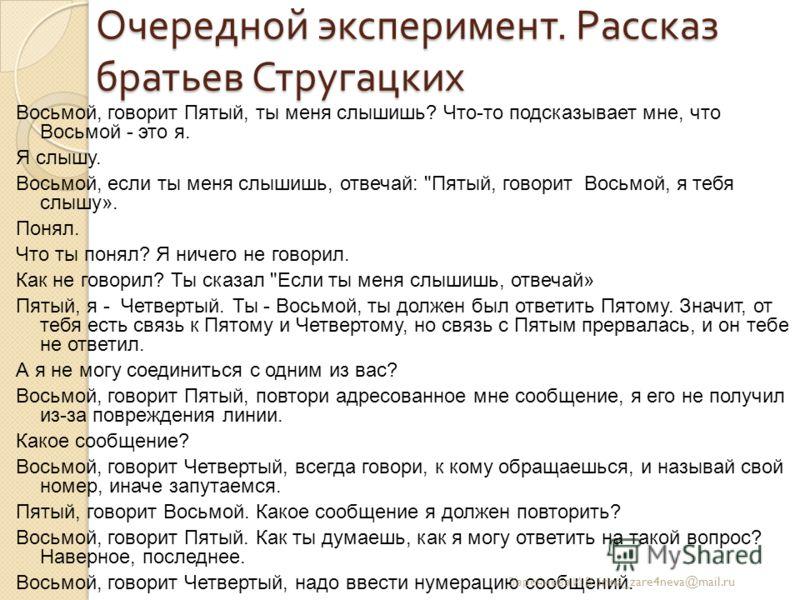 Очередной эксперимент. Рассказ братьев Стругацких Восьмой, говорит Пятый, ты меня слышишь? Что-то подсказывает мне, что Восьмой - это я. Я слышу. Восьмой, если ты меня слышишь, отвечай: