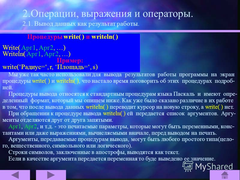 {типы данных} Program print; const NEGATIVE=-1; var number:integer; float:real; letter:char; begin number:=1; float:=1.25; letter:=a; write(Это константа: :13, letter); writeln(Это целое:, number :2); writeln(Это вещественное:, float, float :4:1, flo