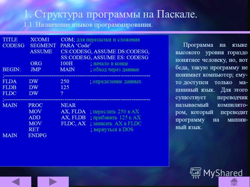 1. Структура программы на Паскале. 1.1. Назначение языков программирования. 8A 16 4A 00 10001010 00010110 01001010 00000000 FE CA 11111110 11001010 26 00100110 3A 16 4A 00 00111010 00010110 01001010 00000000 72 02 01110010 11010010 32 D2 00110010 110