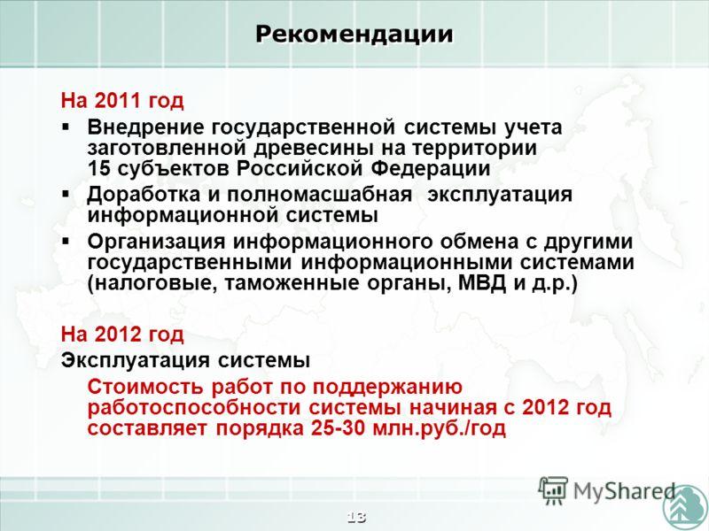 На 2011 год Внедрение государственной системы учета заготовленной древесины на территории 15 субъектов Российской Федерации Доработка и полномасшабная эксплуатация информационной системы Организация информационного обмена с другими государственными и