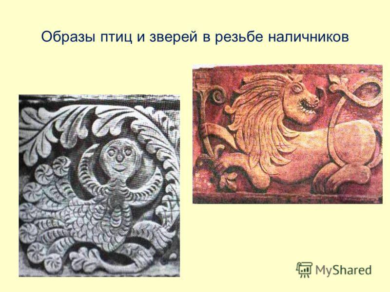 Образы птиц и зверей в резьбе наличников