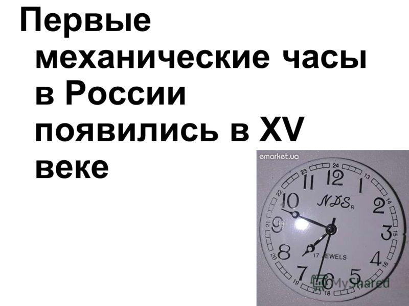 Первые механические часы в России появились в XV веке