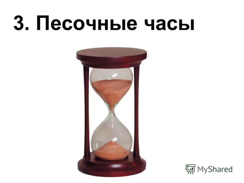 3. Песочные часы