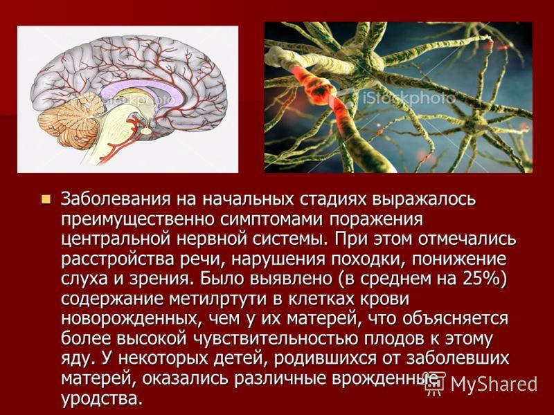 Заболевания на начальных стадиях выражалось преимущественно симптомами поражения центральной нервной системы. При этом отмечались расстройства речи, нарушения походки, понижение слуха и зрения. Было выявлено (в среднем на 25%) содержание метилртути в
