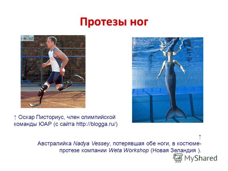 Протезы ног Оскар Писториус, член олимпийской команды ЮАР (с сайта http://blogga.ru/) Австралийка Nadya Vessey, потерявшая обе ноги, в костюме- протезе компании Weta Workshop (Новая Зеландия ).