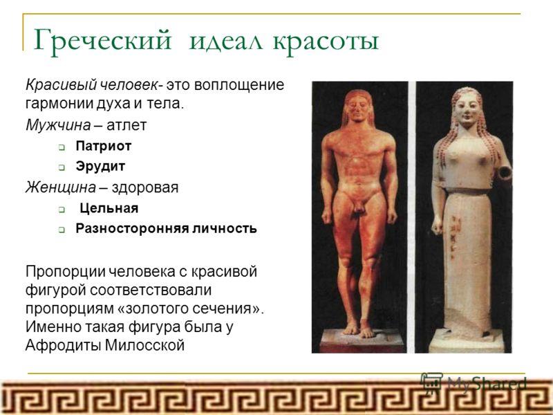 Античный костюм Древней Эллады Нижняя одежда Верхняя одежда Головные уборы Обувь хитон гиматийпетасэндромиды хламидапилоскрепиды пеплоскинэ