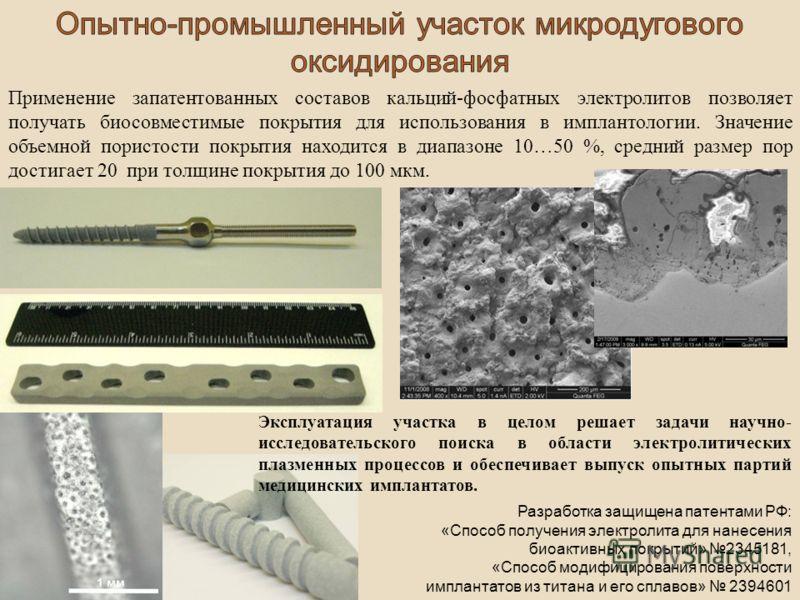 Разработка защищена патентами РФ: «Способ получения электролита для нанесения биоактивных покрытий» 2345181, «Способ модифицирования поверхности имплантатов из титана и его сплавов» 2394601 Применение запатентованных составов кальций-фосфатных электр