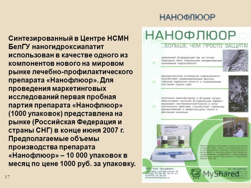 17 Синтезированный в Центре НСМН БелГУ наногидроксиапатит использован в качестве одного из компонентов нового на мировом рынке лечебно-профилактического препарата «Нанофлюор». Для проведения маркетинговых исследований первая пробная партия препарата