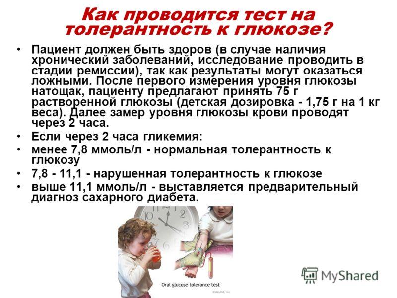 Тест Толерантности К Глюкозе фото