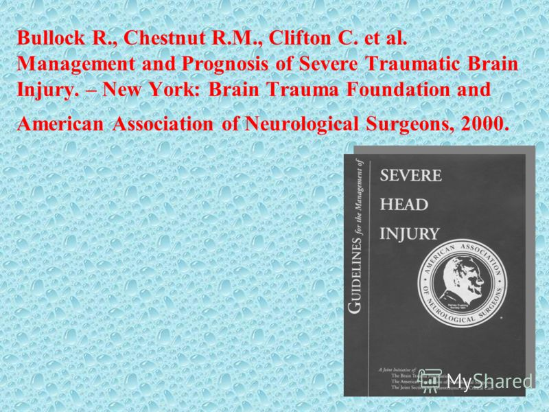Bullock R., Chestnut R.M., Clifton C. et al. Management and Prognosis of Severe Traumatic Brain Injury. – New York: Brain Trauma Foundation and American Association of Neurological Surgeons, 2000.