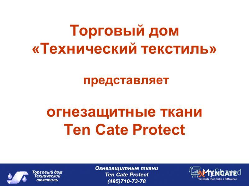 Торговый дом Технический текстиль Огнезащитные ткани Ten Cate Protect (495)710-73-78 Торговый дом «Технический текстиль» представляет огнезащитные ткани Ten Cate Protect