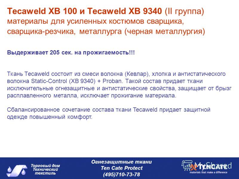 Торговый дом Технический текстиль Огнезащитные ткани Ten Cate Protect (495)710-73-78 Tecaweld ХВ 100 и Tecaweld ХВ 9340 (II группа) материалы для усиленных костюмов сварщика, сварщика-резчика, металлурга (черная металлургия) Выдерживает 205 сек. на п