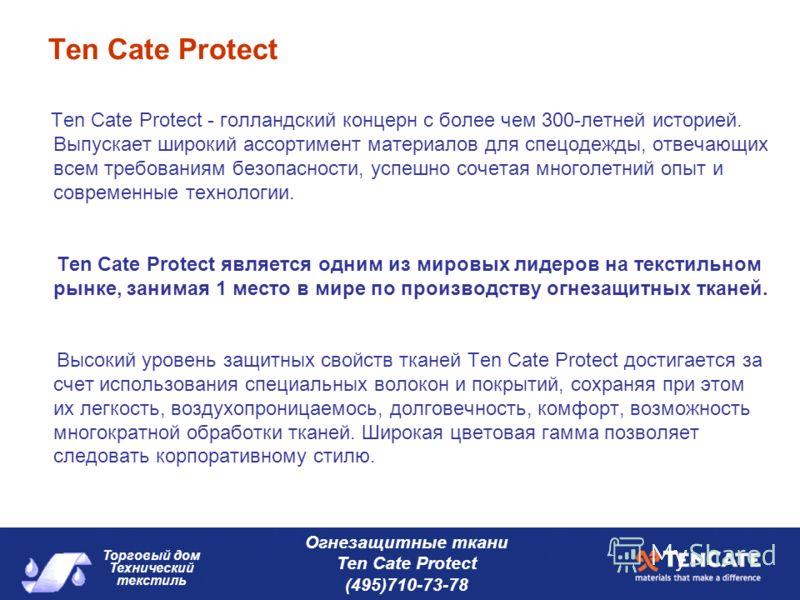Торговый дом Технический текстиль Огнезащитные ткани Ten Cate Protect (495)710-73-78 Ten Cate Protect Ten Cate Protect - голландский концерн с более чем 300-летней историей. Выпускает широкий ассортимент материалов для спецодежды, отвечающих всем тре