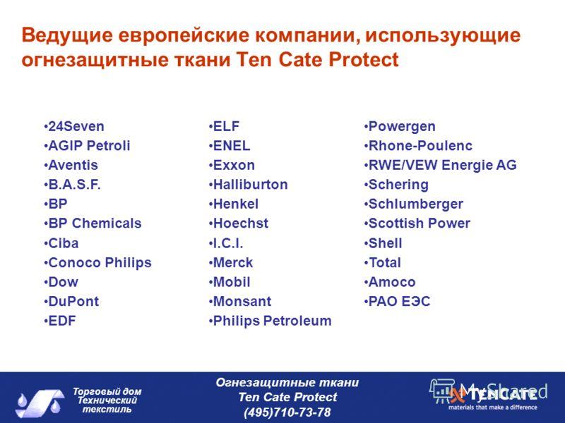 Торговый дом Технический текстиль Огнезащитные ткани Ten Cate Protect (495)710-73-78 Ведущие европейские компании, использующие огнезащитные ткани Ten Cate Protect 24Seven AGIP Petroli Aventis B.A.S.F. BP BP Chemicals Ciba Conoco Philips Dow DuPont E