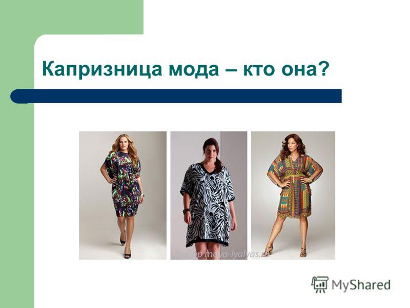 Капризница мода – кто она?