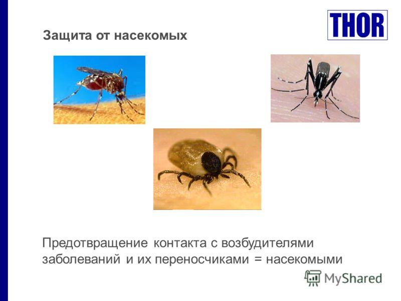 Предотвращение контакта с возбудителями заболеваний и их переносчиками = насекомыми Защита от насекомых