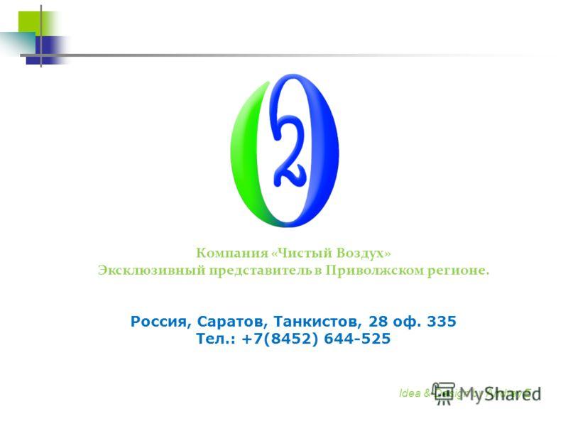 Компания «Чистый Воздух» Эксклюзивный представитель в Приволжском регионе. Россия, Саратов, Танкистов, 28 оф. 335 Тел.: +7(8452) 644-525 Idea & Design by Andrey E