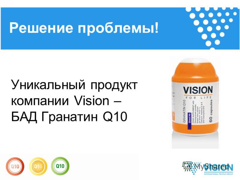 Уникальный продукт компании Vision – БАД Гранатин Q10 Решение проблемы!
