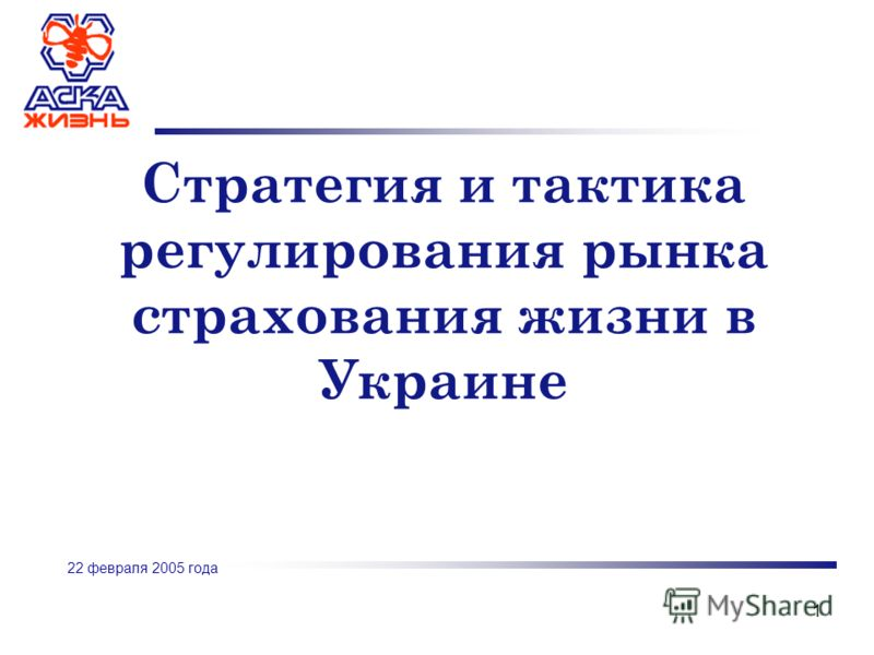 1 Стратегия и тактика регулирования рынка страхования жизни в Украине 22 февраля 2005 года