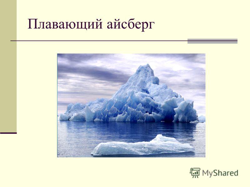 Плавающий айсберг