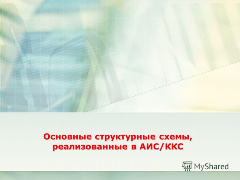 Основные структурные схемы, реализованные в АИС/ККС
