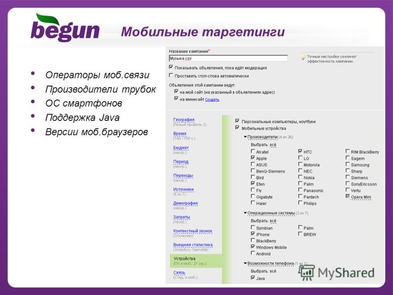 Операторы моб.связи Производители трубок ОС смартфонов Поддержка Java Версии моб.браузеров Мобильные таргетинги