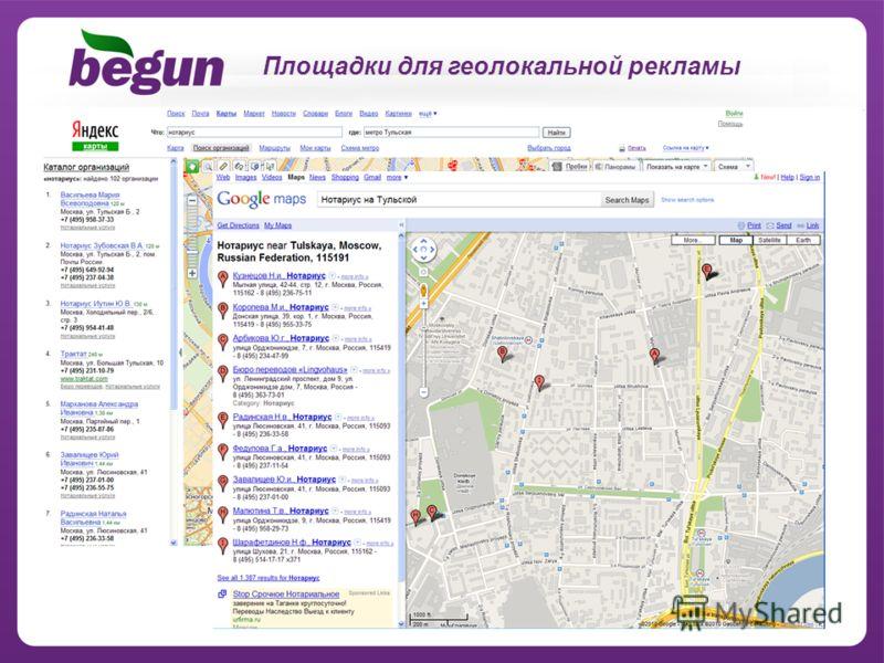 Площадки для геолокальной рекламы