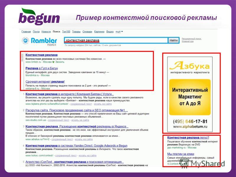 Пример контекстной поисковой рекламы