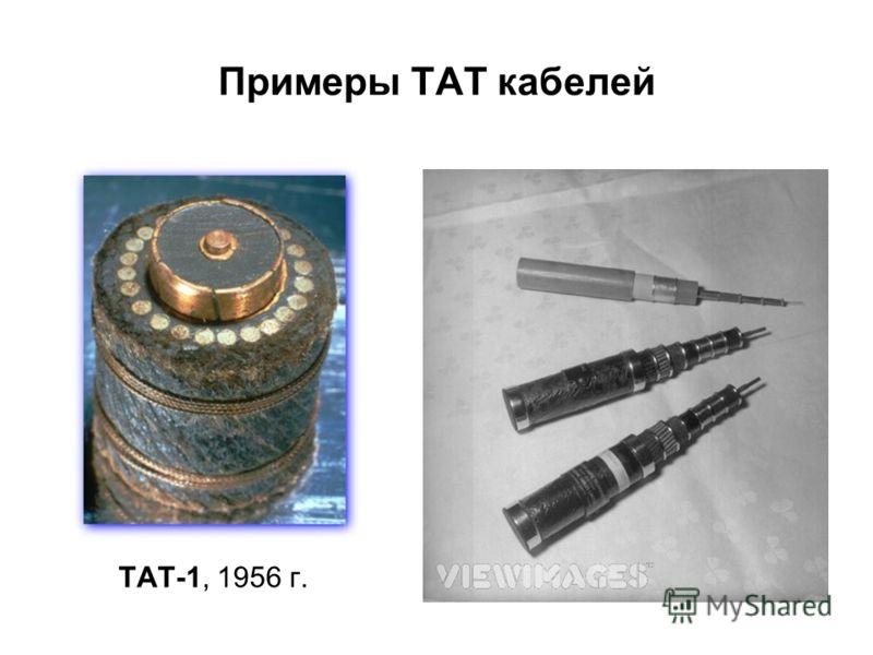 Примеры TAT кабелей TAT-1, 1956 г.