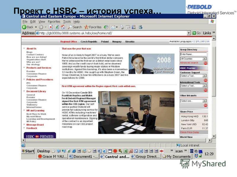 Проект с HSBC – история успеха…