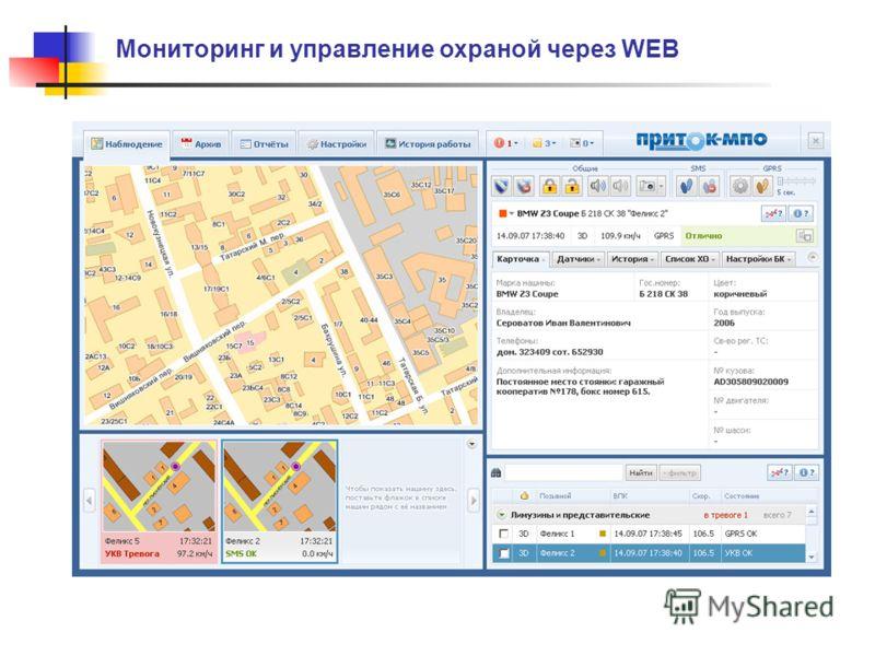 Мониторинг и управление охраной через WEB
