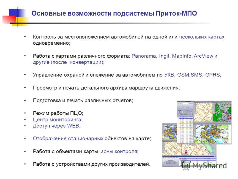 Контроль за местоположением автомобилей на одной или нескольких картах одновременно; Работа с картами различного формата: Panorama, Ingit, MapInfo, ArcView и другие (после конвертации); Управление охраной и слежение за автомобилем по УКВ, GSM:SMS, GP