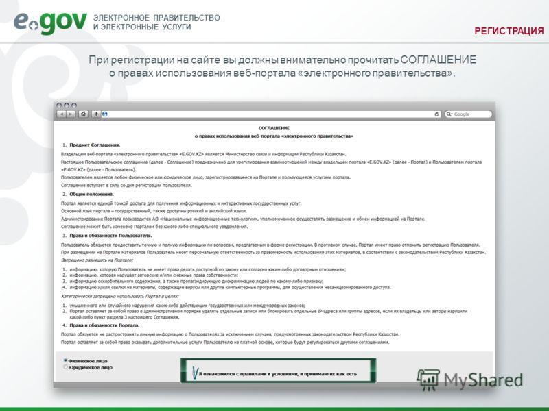 ЭЛЕКТРОННОЕ ПРАВИТЕЛЬСТВО И ЭЛЕКТРОННЫЕ УСЛУГИ РЕГИСТРАЦИЯ При регистрации на сайте вы должны внимательно прочитать СОГЛАШЕНИЕ о правах использования веб-портала «электронного правительства».