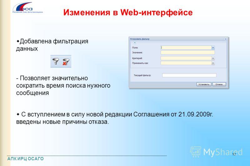 С вступлением в силу новой редакции Соглашения от 21.09.2009г. введены новые причины отказа. Добавлена фильтрация данных - Позволяет значительно сократить время поиска нужного сообщения АПК ИРЦ ОСАГО Изменения в Web-интерфейсе 10