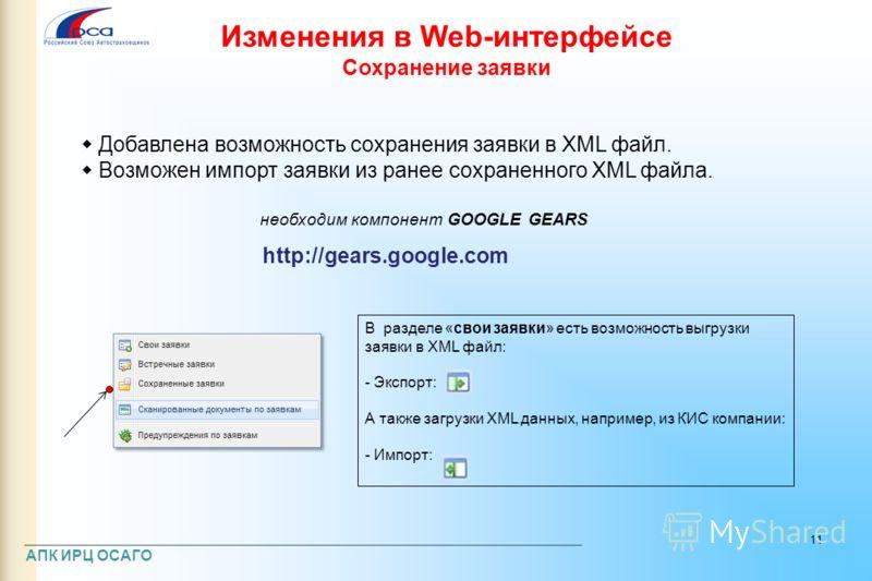 Изменения в Web-интерфейсе Сохранение заявки Добавлена возможность сохранения заявки в XML файл. Возможен импорт заявки из ранее сохраненного XML файла. необходим компонент GOOGLE GEARS В разделе «свои заявки» есть возможность выгрузки заявки в XML ф