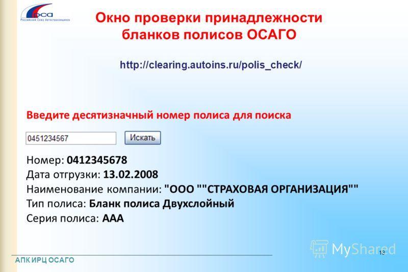 Окно проверки принадлежности бланков полисов ОСАГО Введите десятизначный номер полиса для поиска Номер: 0412345678 Дата отгрузки: 13.02.2008 Наименование компании: