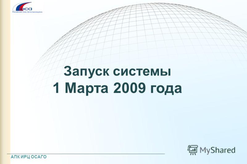 Запуск системы 1 Марта 2009 года АПК ИРЦ ОСАГО