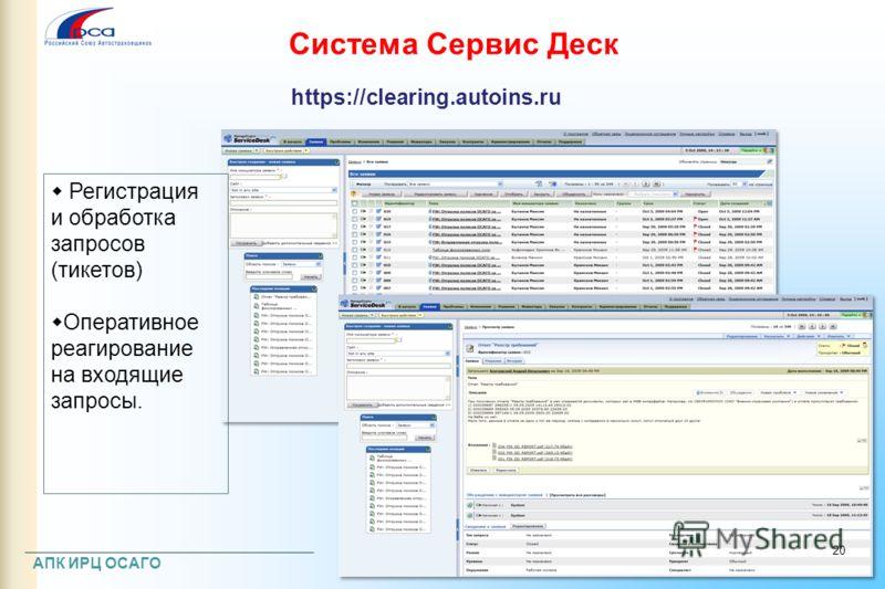 Система Сервис Деск https://clearing.autoins.ru Регистрация и обработка запросов (тикетов) Оперативное реагирование на входящие запросы. АПК ИРЦ ОСАГО 20