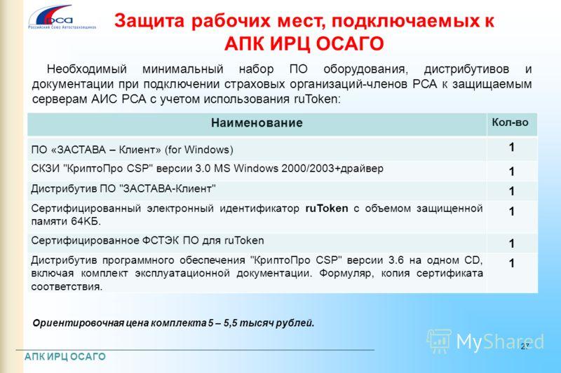 Наименование Кол-во ПО «ЗАСТАВА – Клиент» (for Windows) 1 СКЗИ