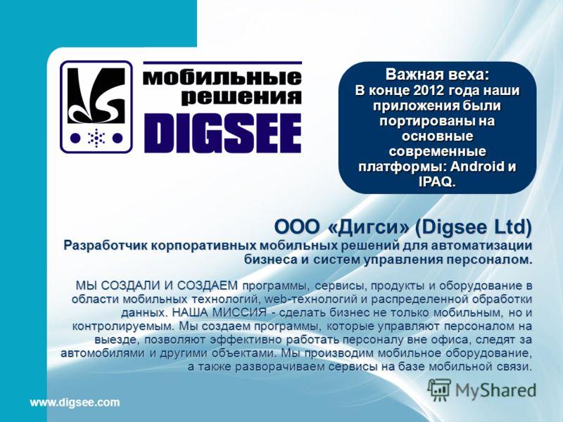 ООО «Дигси» (Digsee Ltd) Разработчик корпоративных мобильных решений для автоматизации бизнеса и систем управления персоналом. МЫ СОЗДАЛИ И СОЗДАЕМ программы, сервисы, продукты и оборудование в области мобильных технологий, web-технологий и распредел