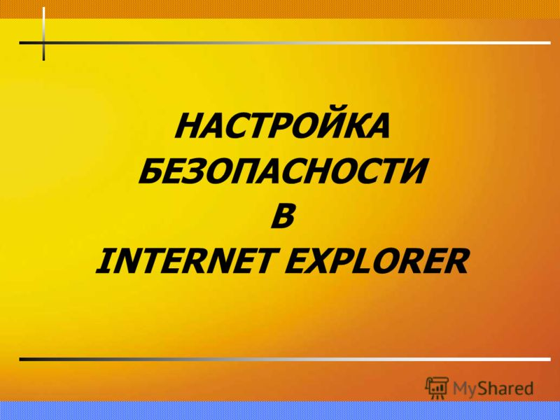 НАСТРОЙКА БЕЗОПАСНОСТИ В INTERNET EXPLORER