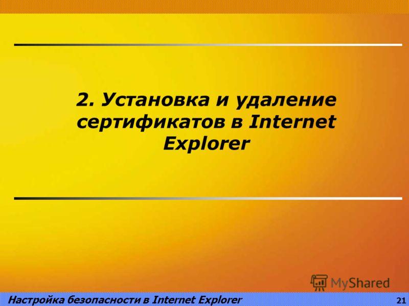 2. Установка и удаление сертификатов в Internet Explorer Настройка безопасности в Internet Explorer 21