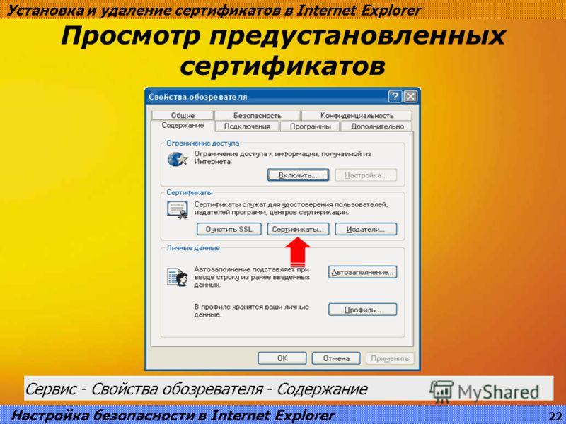Просмотр предустановленных сертификатов Установка и удаление сертификатов в Internet Explorer Настройка безопасности в Internet Explorer 22 Сервис - Свойства обозревателя - Содержание