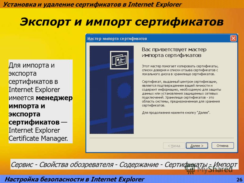 Экспорт и импорт сертификатов Установка и удаление сертификатов в Internet Explorer Для импорта и экспорта сертификатов в Internet Explorer имеется менеджер импорта и экспорта сертификатов Internet Explorer Certificate Manager. Сервис - Свойства обоз