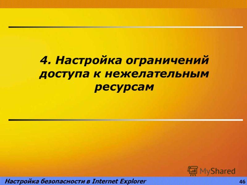 4. Настройка ограничений доступа к нежелательным ресурсам Настройка безопасности в Internet Explorer 46