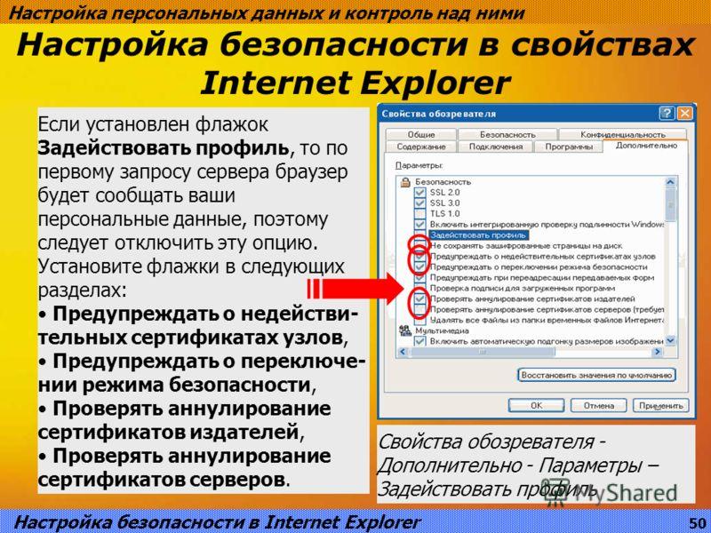 Настройка безопасности в свойствах Internet Explorer Настройка персональных данных и контроль над ними Настройка безопасности в Internet Explorer 50 Если установлен флажок Задействовать профиль, то по первому запросу сервера браузер будет сообщать ва
