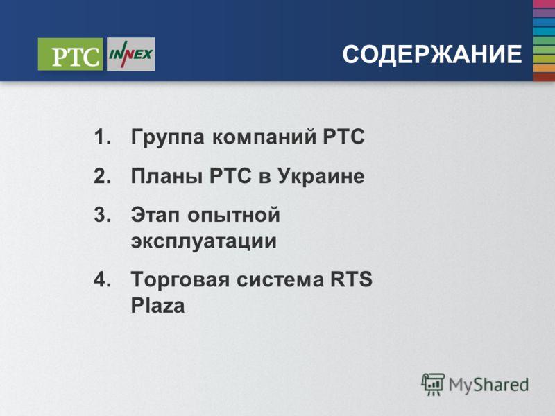 СОДЕРЖАНИЕ 1.Группа компаний РТС 2.Планы РТС в Украине 3.Этап опытной эксплуатации 4.Торговая система RTS Plaza