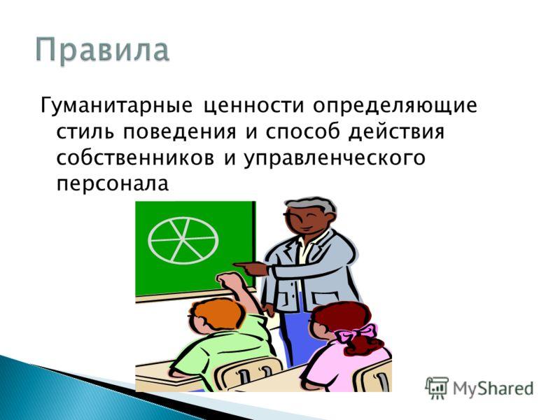 Гуманитарные ценности определяющие стиль поведения и способ действия собственников и управленческого персонала