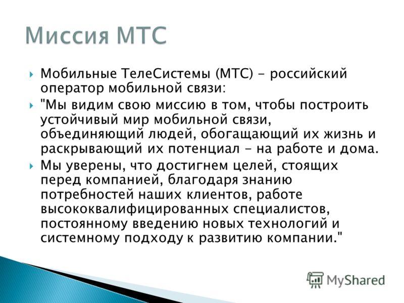 Мобильные ТелеСистемы (МТС) - российский оператор мобильной связи: