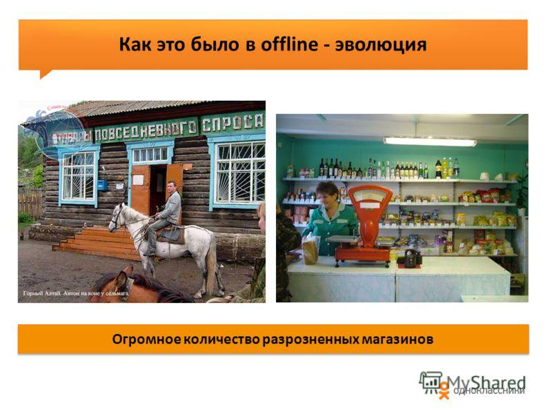 Елена Абашкина Директор по развитию социальной коммерции бизнес-подразделение «Социальные сети» Mail.Ru Group Социальная коммерция – сегодняшнее будущее электронной торговли